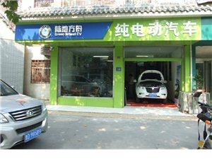 枣庄市台儿庄区陆地方舟电动车直营店