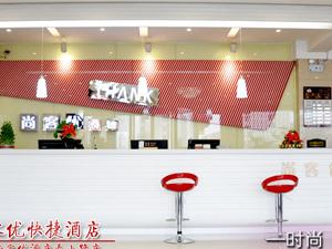 �Q壁尚客��快捷酒店