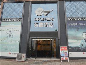 澳门葡京平台东鹏瓷砖专卖店