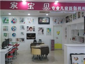 淮阳皇家宝贝摄影机构