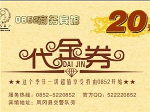 [0852商�召e�^]抵�督痤~20元��惠券