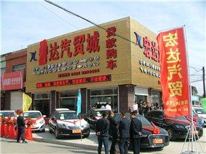 辉南县宏达汽贸销售中心