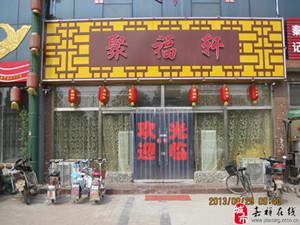 聚福轩大酒店
