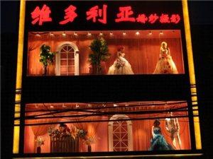 888真人娱乐维多利亚婚纱摄影