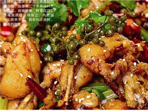 香锅馋嘴蛙