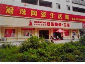 瑞金冠珠陶瓷生活馆
