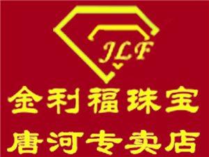 金利福珠��唐河�Yu店