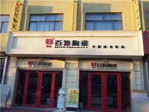 �R朐百特陶瓷�Yu店