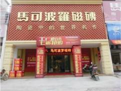 澳门太阳城网站马可波罗瓷砖