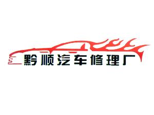 黔顺汽车修理厂