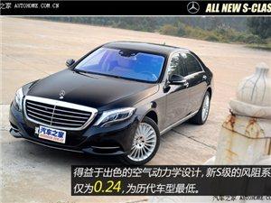 当世巅峰之作 南京车展评测全新一代奔驰S500L
