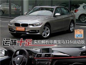 南京车展:解析华晨宝马316i运动版 运味十足