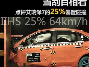 南京车展 当刮目相看 点评艾瑞泽7的25%偏置碰撞