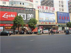 大冶汉商广场
