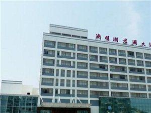 �Y明湖君��大酒店