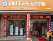 光山欧特斯空气能热水器专卖店