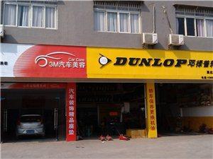 邓禄普轮胎专卖店3M隔热膜授权中心