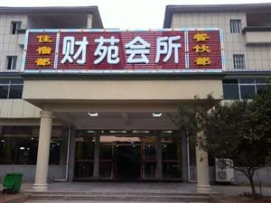 乐安财苑会所(三**)