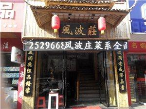 澳门太阳城网站风波庄