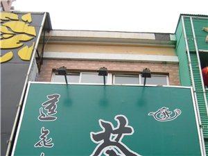 莲花香片茶庄