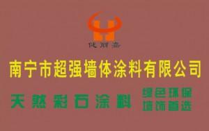 南宁超强墙体涂料有限公司文山办事处