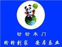 ���盼盼木�T�Yu店