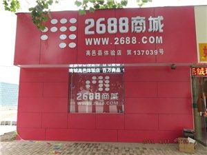 2688商城澳门美高梅官网体验店