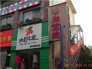 枣阳尚简约中西餐厅