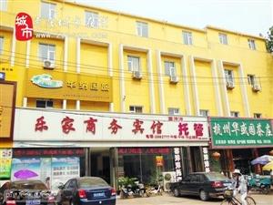 枣庄乐家商务宾馆