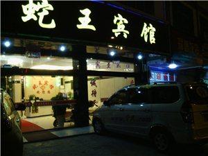 三穗�h蛇王�e�^