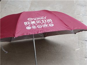 参与就有机会获得由宁乡欧美尔卫浴提供的雨伞一把