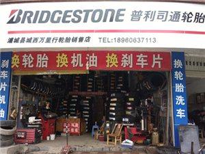 浦城县城西万里行轮胎销售店