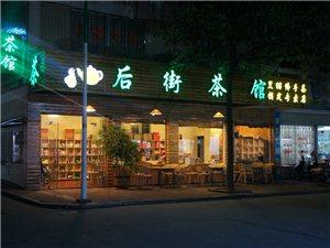 永春后街茶馆
