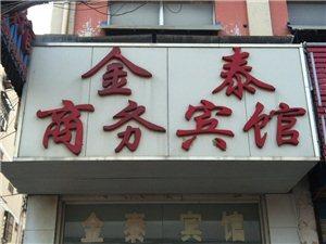 枣庄金泰商务酒店