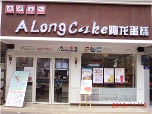 桐城阿龙蛋糕连锁店
