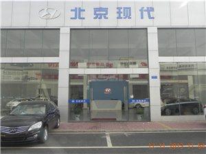 枣阳北京现代汽车销售服务店