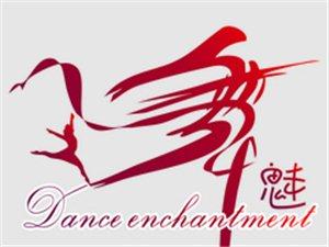 自贡舞魅文化传播有限公司