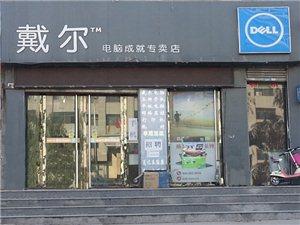 文水戴尔电脑专卖店