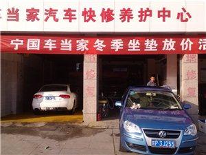 宁国车当家汽车快修养护中心