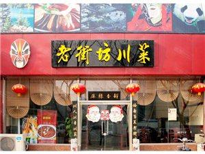 老街坊川菜�^
