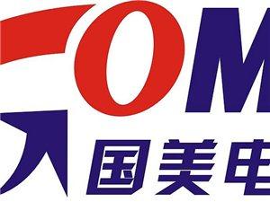 东丰县国美电器