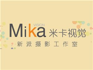 米卡视觉摄影工作室