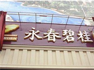 永春碧桂园