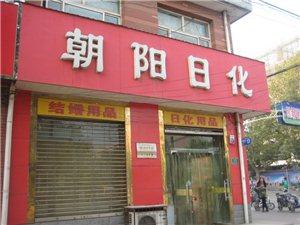 澳门美高梅官网朝阳日化商场