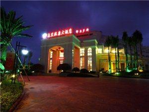 海南乌兰温泉大酒店