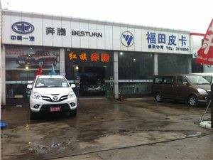 淮北福田汽车4S店