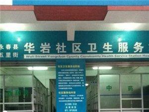 五里街镇华岩社区卫生服务站