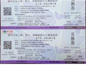 [青白江婚庆中心]免费畅游阆中古城体验优惠券