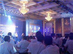 2013公司网络大会