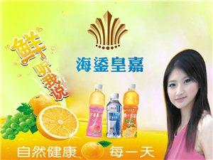 陕西海鋈皇嘉食品饮料有限公司